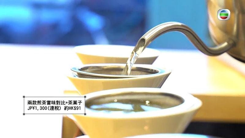 無綫 周遊東京 東京茶寮 手沖日本茶