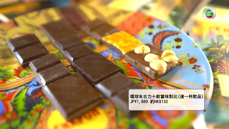 無綫 周遊東京 自由之丘CHAPON朱古力Cafe
