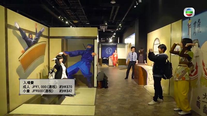 無綫 周遊東京 台場Trick Art互動美術館