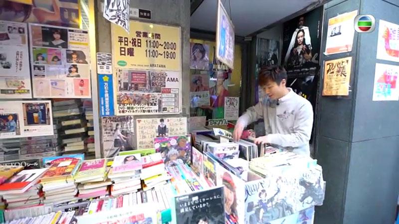 無綫 周遊東京 神保町古書街