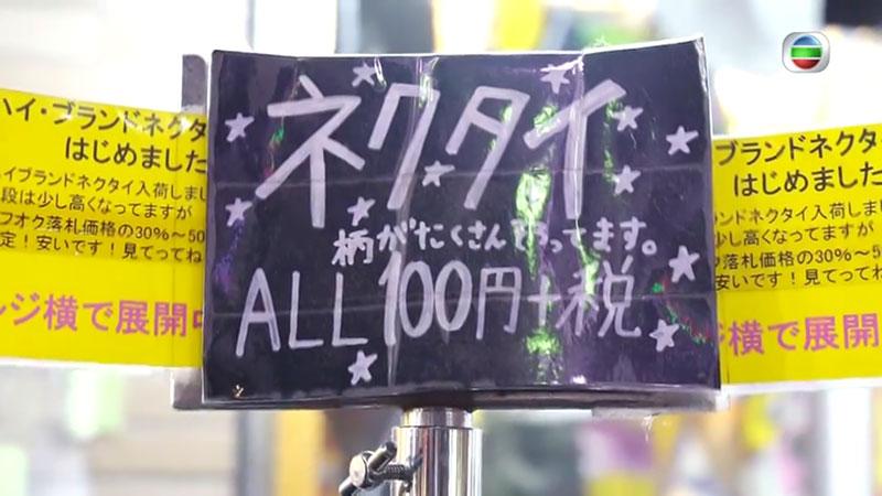 無綫 周遊東京 高円寺 古著
