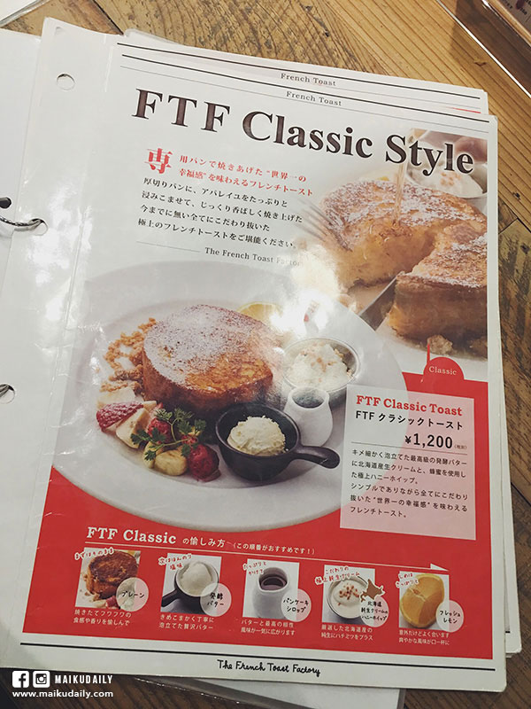 秋葉原美食 The French Toast Factory 東京