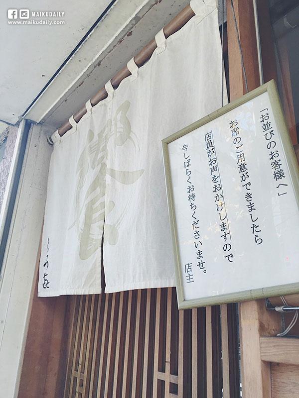 秋葉原美食 拉麵 饗 くろ㐂 特製鹽そば 東京