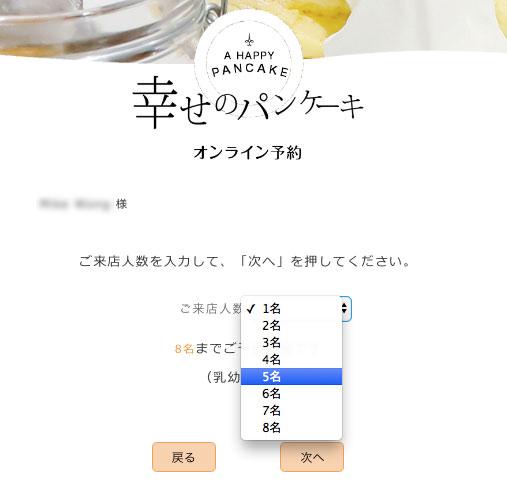 幸せのパンケーキ 幸福鬆餅超滿足 預約教學 日本美食