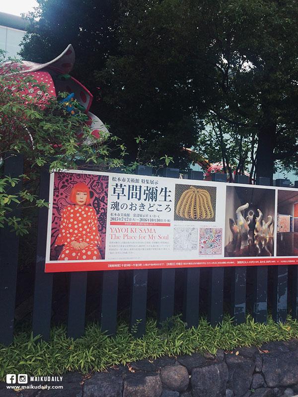 松本市美術館 草間彌生 長野縣 松本 朝聖大藝術家的故鄉