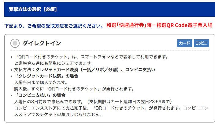 日本環球影城 USJ 門票&快速通行券超詳細 官網購票 教學