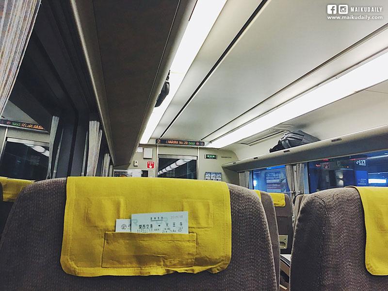 HARUKA 指定席 關西機場