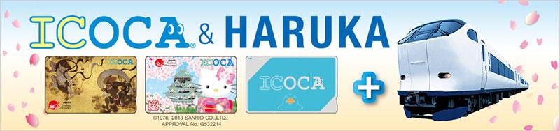 ICOCA + HARUKA 優惠套票 關西機場