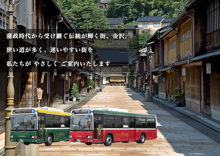 北鐵巴士 - 城下町金澤周遊巴士(城下まち金沢周遊バス)