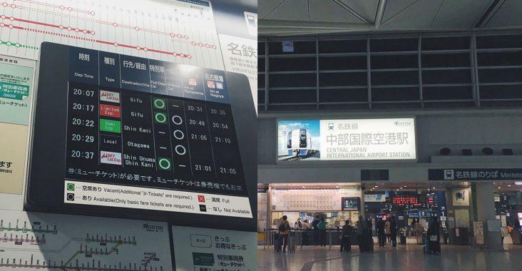 如何從 名古屋機場出市區 ? 名古屋車站 / 榮 完整比較+交通攻略