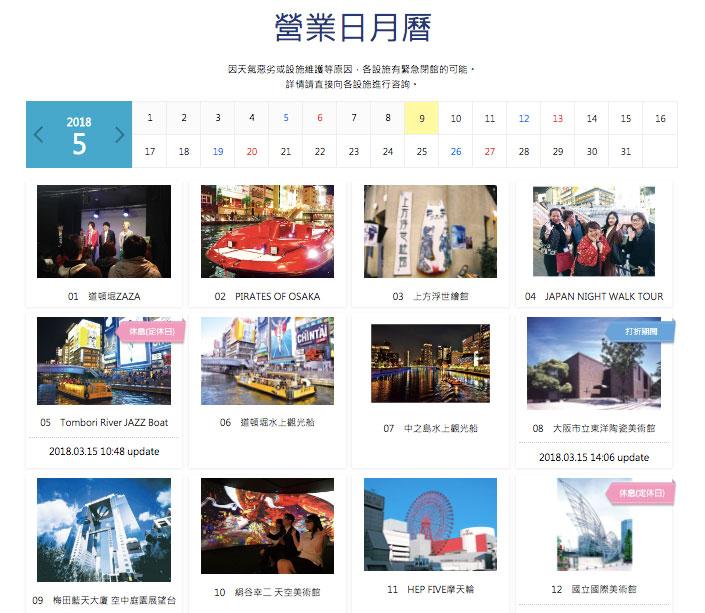 大阪周遊卡 2018 景點設施營業日月曆