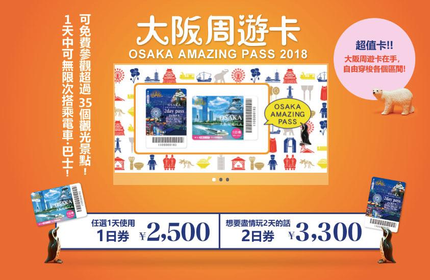 大阪周遊卡 2018