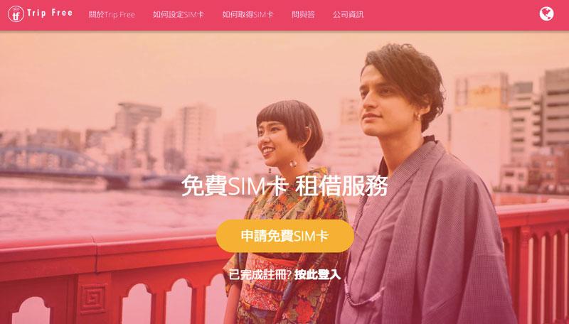日本免費SIM卡 trip free