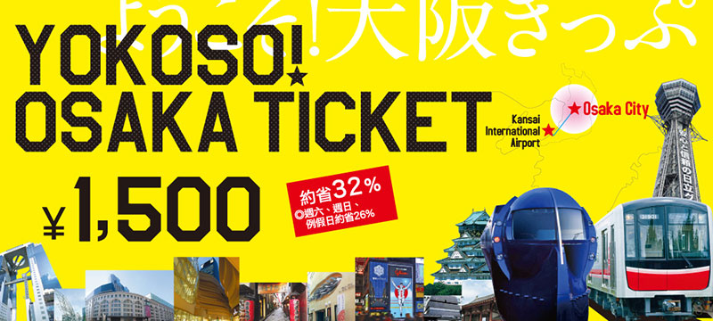 Yosoko Osaka Ticket 歡迎來大阪卡