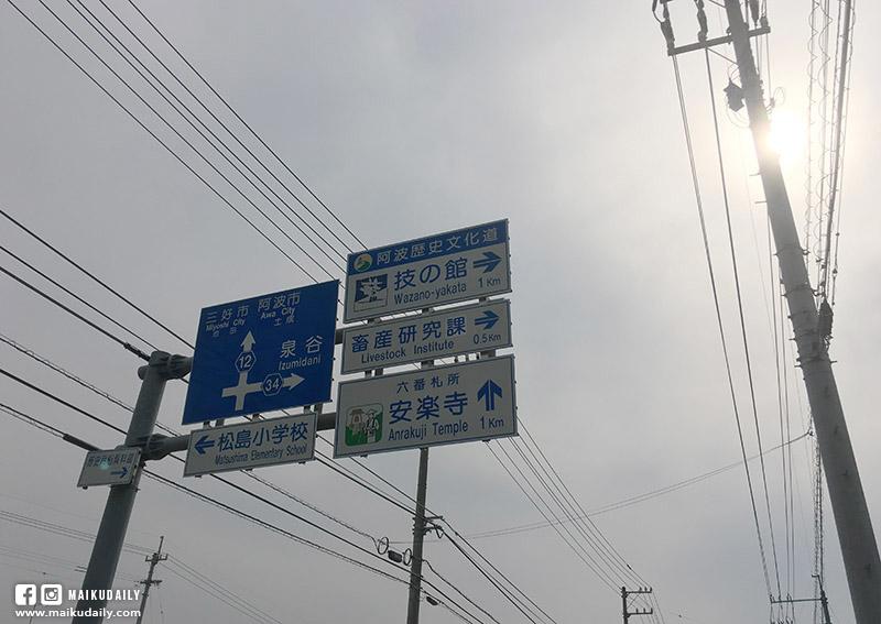 四國遍路日記 Day1 第6番 安樂寺 德島