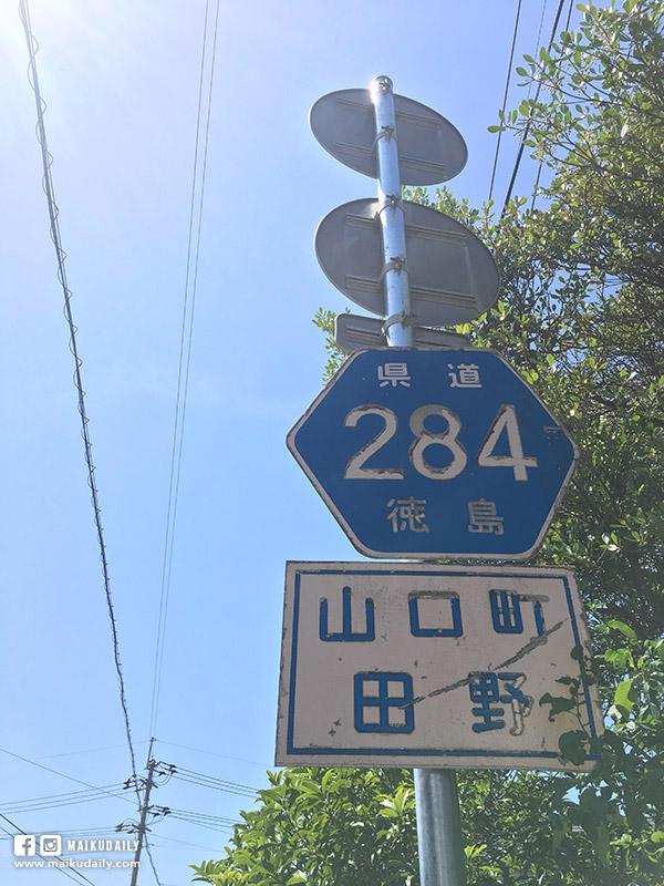 四國遍路日記 Day6 第22番 平等寺 德島