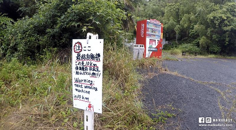 四國遍路 高知 修行的道場 太平洋 最御崎寺