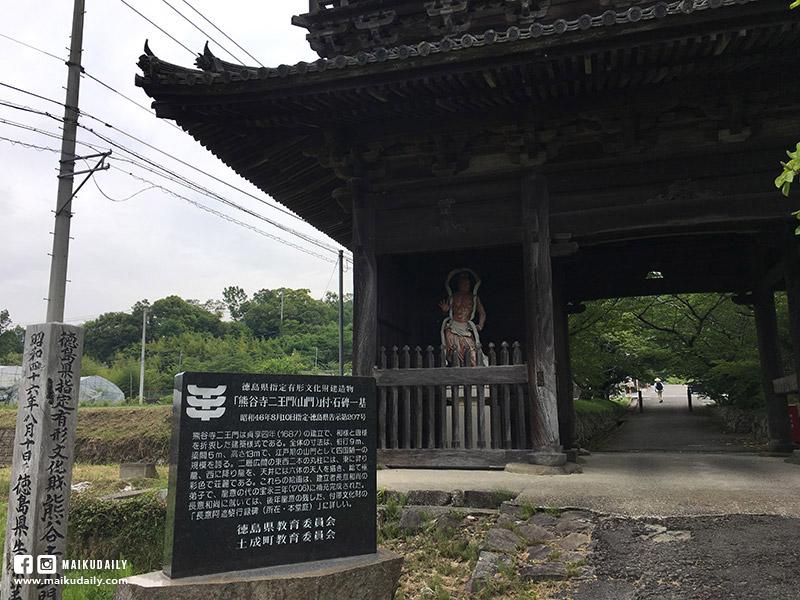 四國遍路日記 Day1 第8番 熊谷寺 德島