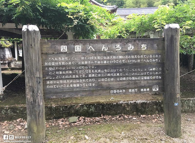 四國遍路日記 Day2 第11番 藤井寺 德島