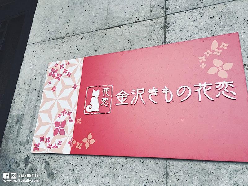 金澤 和服體驗 漫步小京都 兼六園 金沢きもの花恋金沢きもの花恋