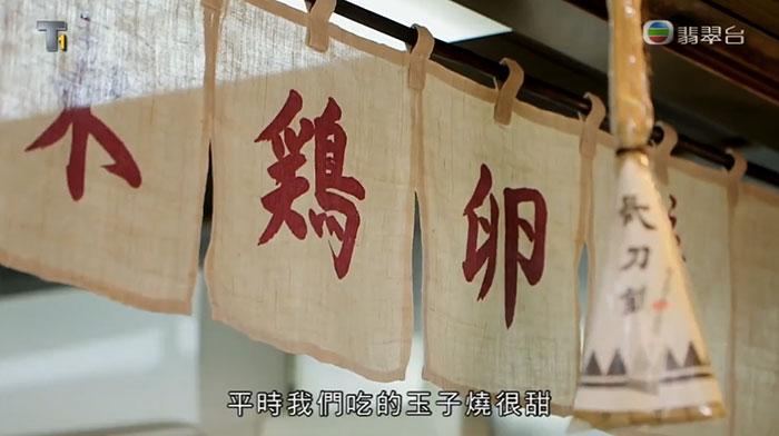 森美旅行團 京都廚房 錦市場 玉子燒