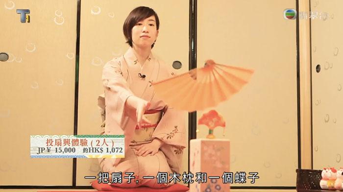 森美旅行團 日本傳統遊戲 投扇興