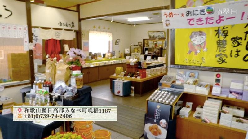 森美旅行團2 和歌山 南高梅特產店 ぷらむ工房 岩本食品
