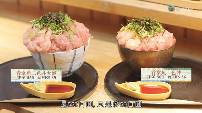 森美旅行團2 京都 500円激安特盛 海鮮二色丼 魚楽