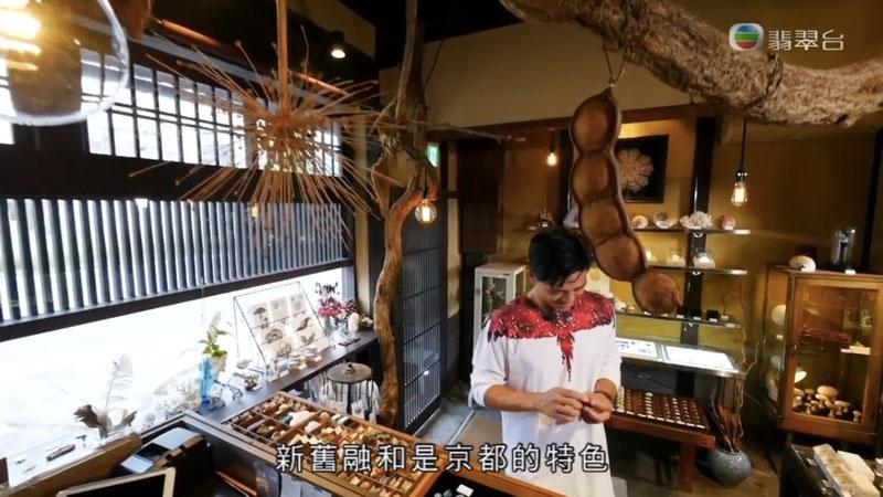 京町家複合店 - ウサギノネドコ京都店