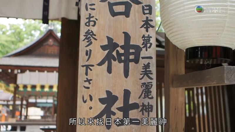森美旅行團2 京都 河合神社 美麗祈願