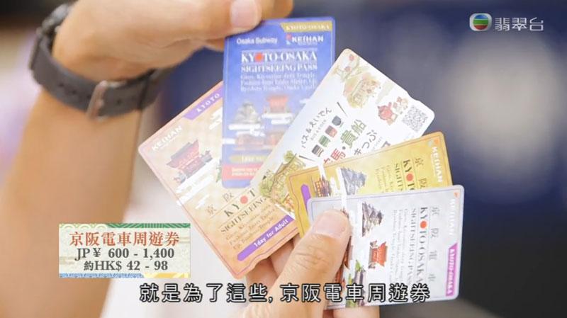 森美旅行團2 京都 用 京阪電車周遊券 玩關西地區
