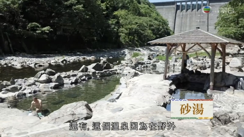 森美旅行團2 岡山 湯原溫泉 水壩溫泉 砂湯