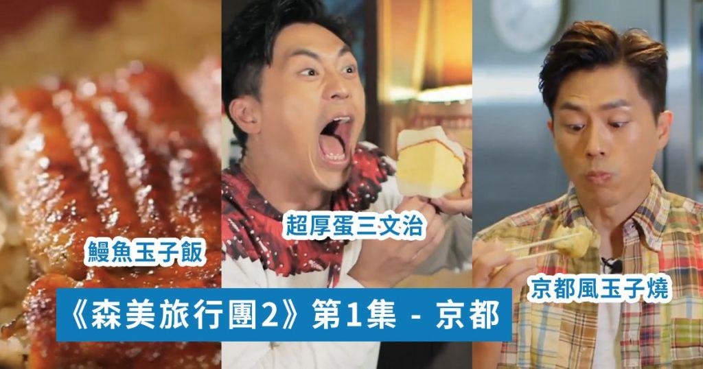 【 森美旅行團 2】鰻魚玉子飯 老店|食彩日 買特價牛肉|京都風 玉子燒