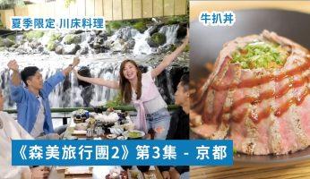 森美旅行團2 貴船神社 川床料理 牛扒丼