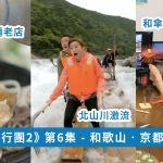 【森美旅行團2】 北山川激流木筏 | 京都500年蕎麥麵老店 | 和傘製作體驗