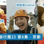 【森美旅行團2】京都近郊 琵琶湖Zipline | 京都塔手信店 | 京阪電車周遊券