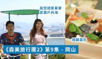 【森美旅行團2】岡山 水壩溫泉 | 吉備膳 隱藏壽司 | 鷲羽山遊樂園 高空單車