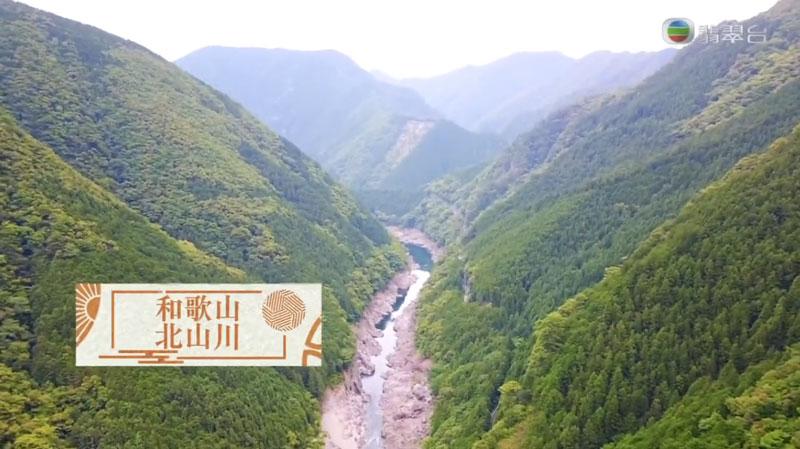 和歌山 北山川激流木筏