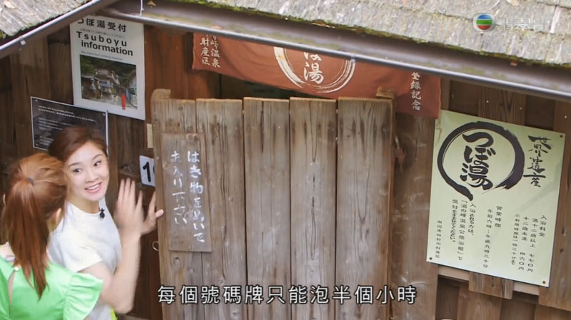 森美旅行團2 和歌山 世界遺產 湯の峰温泉 ( つぼ湯 )
