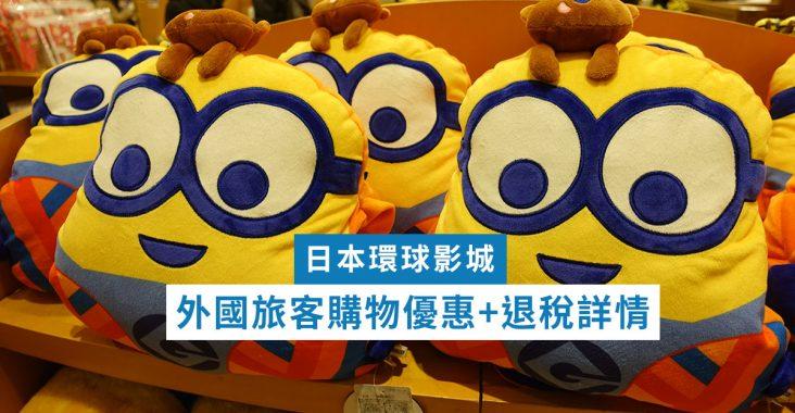 日本環球影城 USJ 外國遊客限定 購物優惠券 退稅