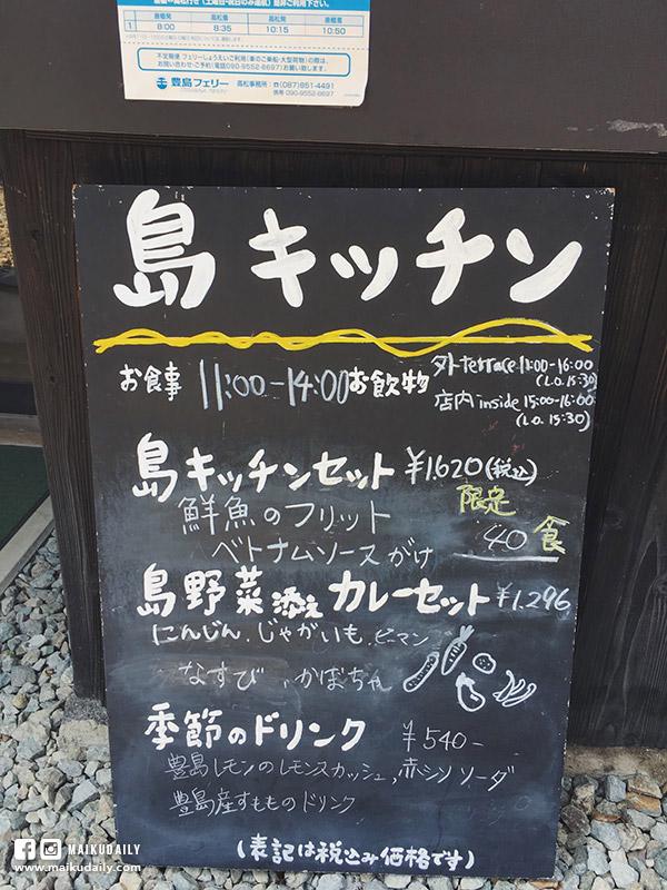 豐島 瀨戶內海藝術祭 跳島遊 香川縣 島キッチン 島廚房