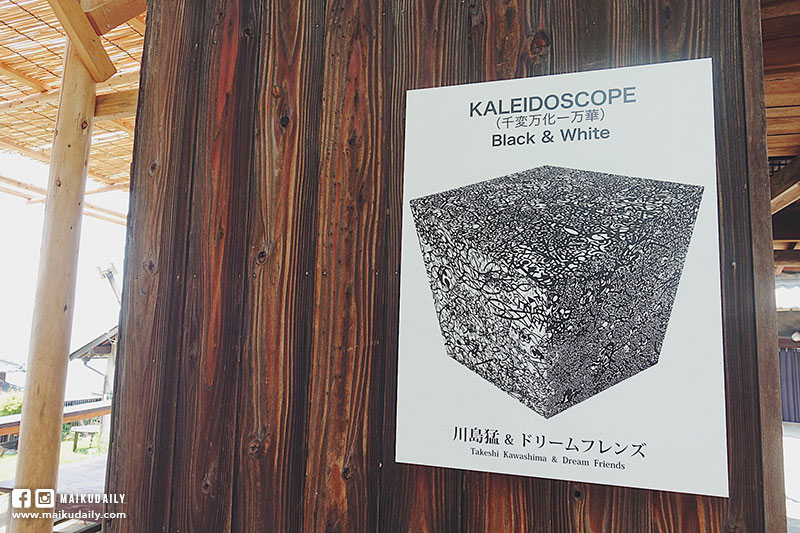 男木島 瀨戶內海跳島遊 香川縣 藝術祭 kaleidoscope 川島猛