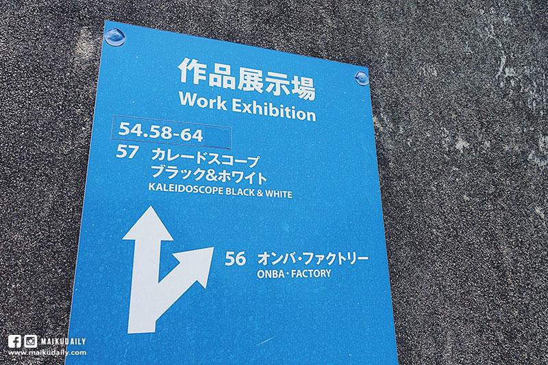 男木島 瀨戶內海跳島遊 香川縣 藝術祭 ONBA FACTORY
