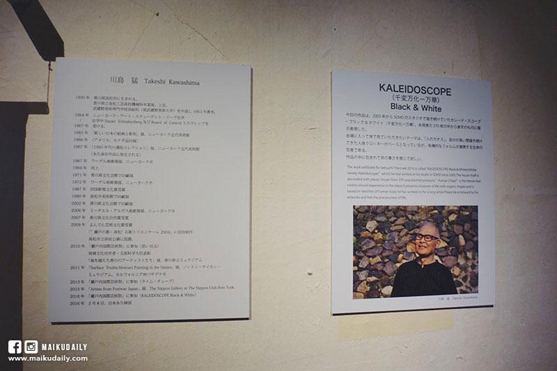 男木島 瀨戶內海跳島遊 香川縣 藝術祭 kaleidoscape 川島猛
