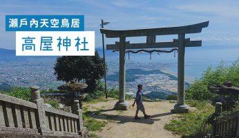 高屋神社 瀨戶內海 最接近天空的鳥居 香川縣 三豐市