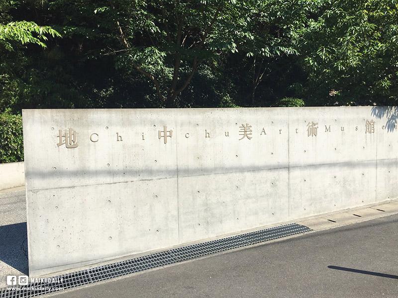 直島 瀨戶內海 地中美術館