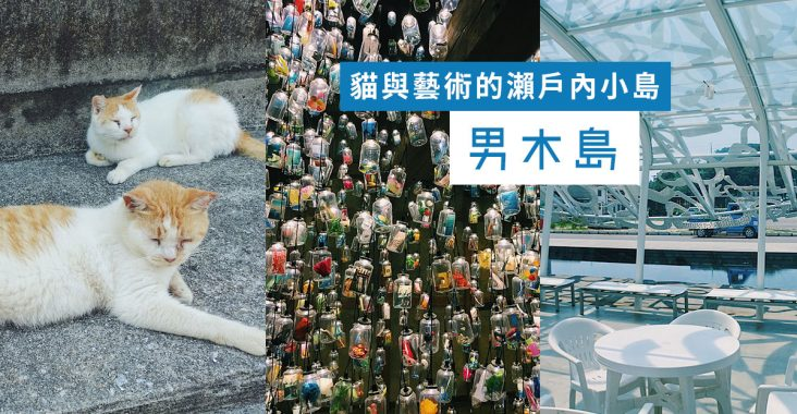 男木島 瀨戶內海跳島遊 香川縣 貓與藝術的小島一日散策