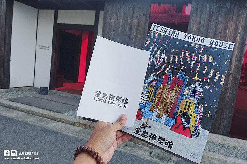 豐島 瀨戶內海藝術祭 跳島遊 香川縣 豐島橫尾館