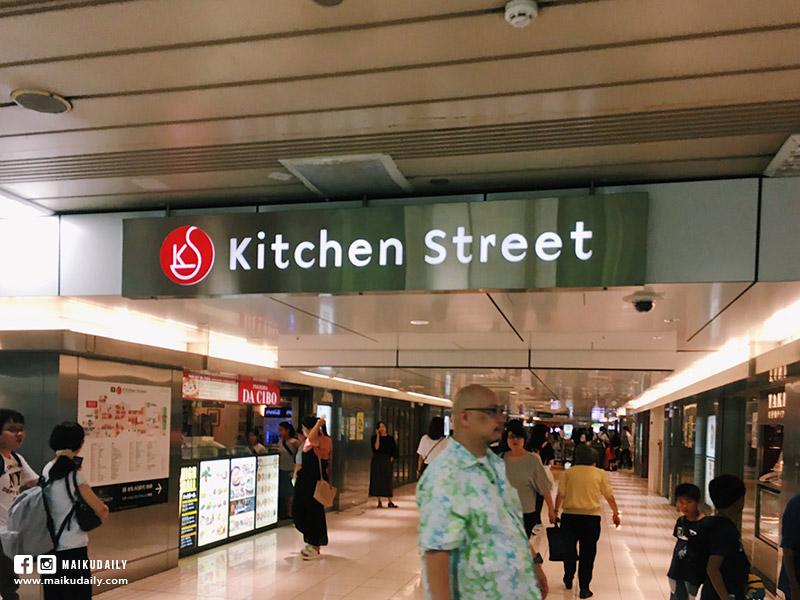 東京海膽料理 專門店【東京站一番街Kitchen Street】 うに屋のあまごころ