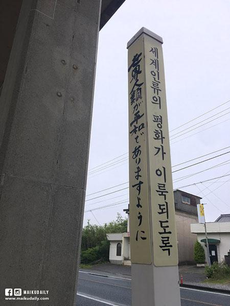 四國遍路 第28番 大日寺